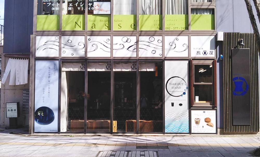 熊屋 福岡店