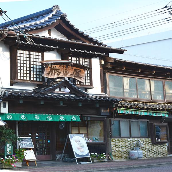 熊屋 平戸本店